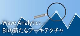 Wave Analytics BIの新たなアーキテクチャ