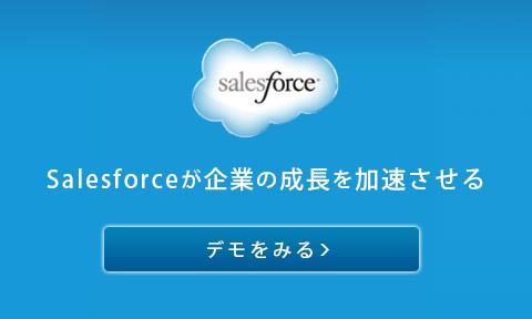 Salesforce が企業の成長を加速させる デモをみる >