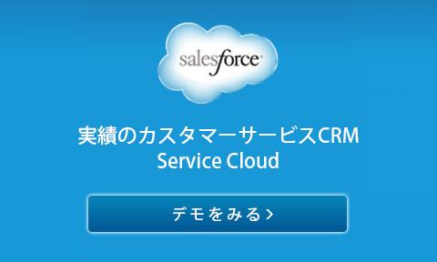 実績のカスタマーサービス CRM Service Cloud デモをみる >