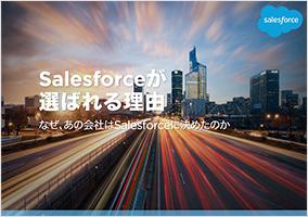 Salesforceが選ばれる理由