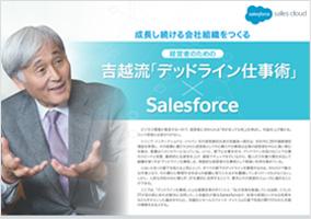 経営者のための吉越流「デッドライン仕事術」×Salesforce