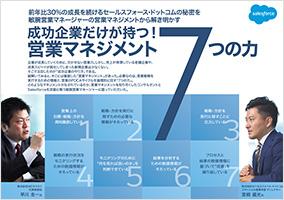 「成功企業だけが持つ!営業マネジメント7つの力」