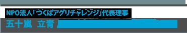 NPO法人「つくばアグリチャレンジ」代表理事 五十嵐 立青