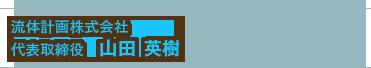 流体計画株式会社 代表取締役 山田 英樹