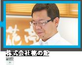 株式会社桃の館