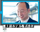 富士屋ホテル株式会社
