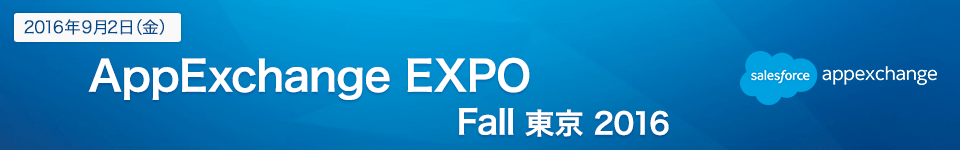 AppExchange EXPO fall 東京 2016