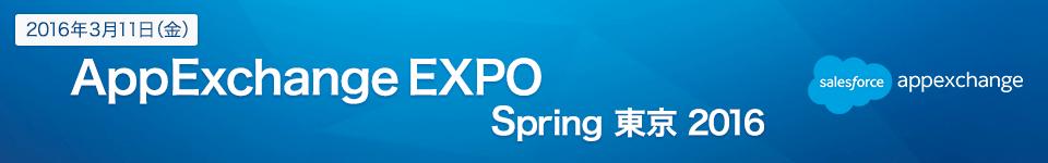 AppExchange EXPO Spring 東京 2016