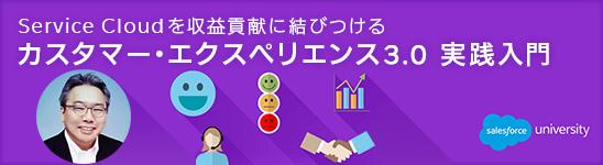 カスタマー・エクスペリエンス3.0 実践入門