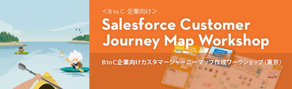 カスタマージャーニーマップ作成Workshop