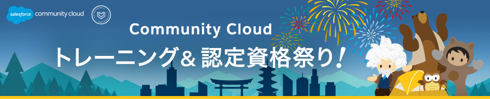 communitycloud トレーニング&認定資格祭り!