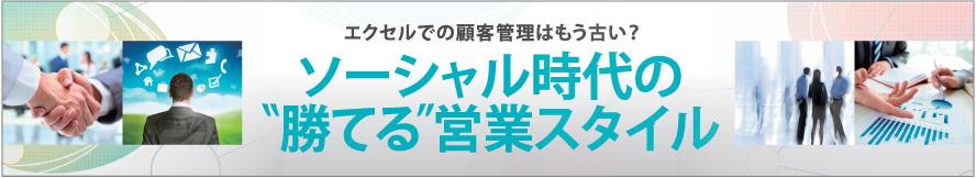 """ソーシャル時代の""""勝てる""""営業スタイル"""