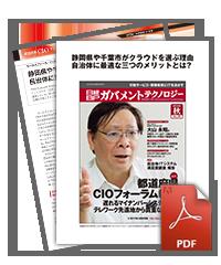 静岡県や千葉市がクラウドを選ぶ理由