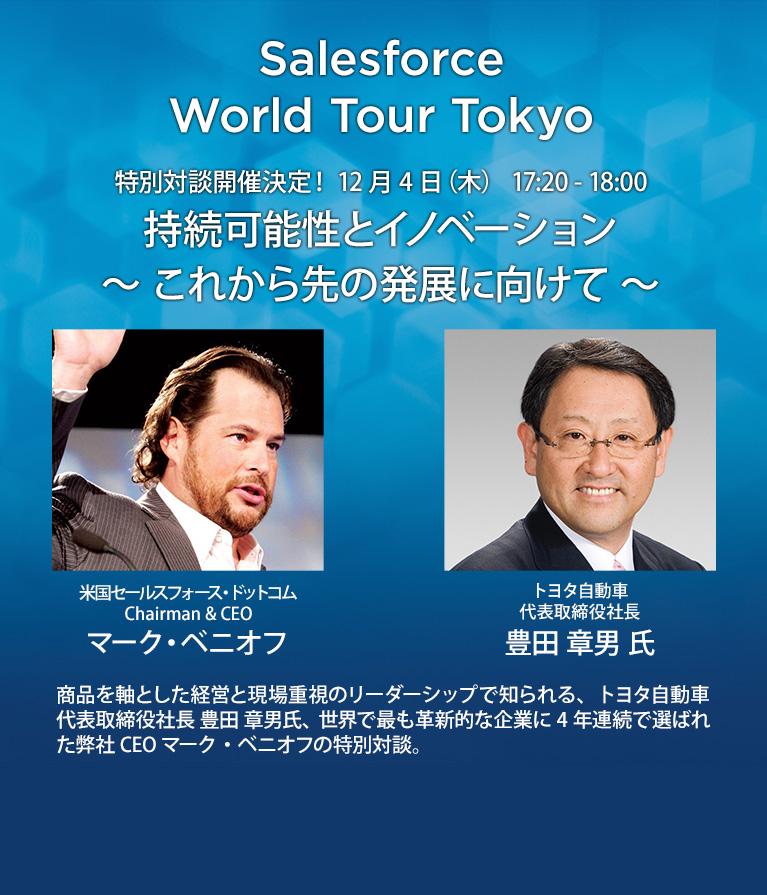 Salesforce World Tour Tokyo