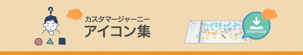 カスタマージャーニーアイコン集ダウンロード