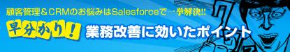 プロジェクトのお悩みはSalesforceで一挙解決!早分かり業務改善に効いたポイント