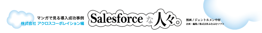 Salesforceな人々