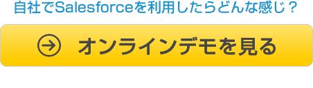 自社でSalesforceを利用したらどんな感じ?オンラインデモを見る