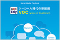楽天 Edy - Social Media Playbook ソーシャル時代の新組織 VOC(Voice of Customer)