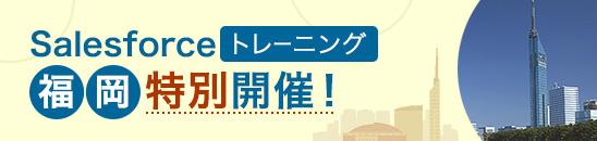 Salesforce トレーニング 福岡特別開催!