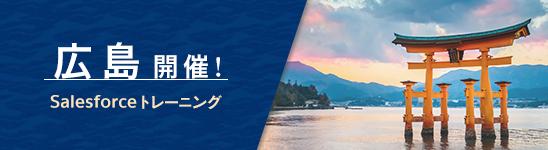 Salesforce トレーニング 広島開催!