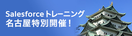 Salesforce トレーニング 名古屋特別開催!