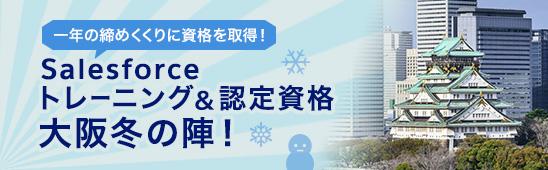 Salesforce トレーニング&認定資格 大阪冬の陣!