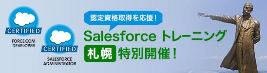 Salesforce トレーニング 札幌特別開催!