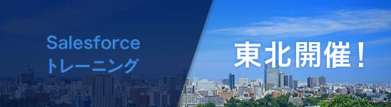 Salesforce トレーニング 東北開催!