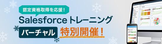 Salesforce トレーニング バーチャル特別開催!