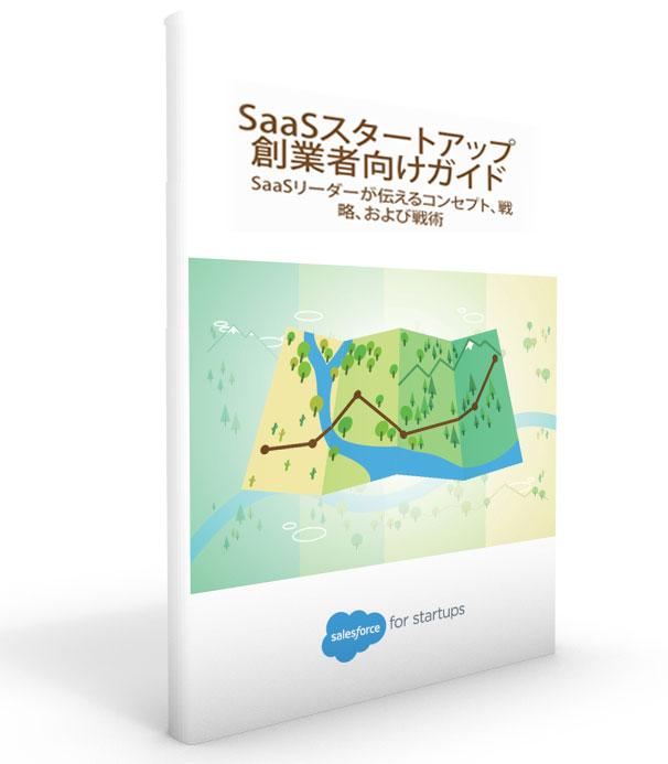 img-saas-ventures-ebook