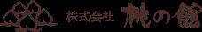 株式会社 桃の館