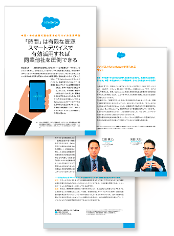 「時間」は有限な資源スマートデバイスで有効活用すれば同業他社を圧倒できる