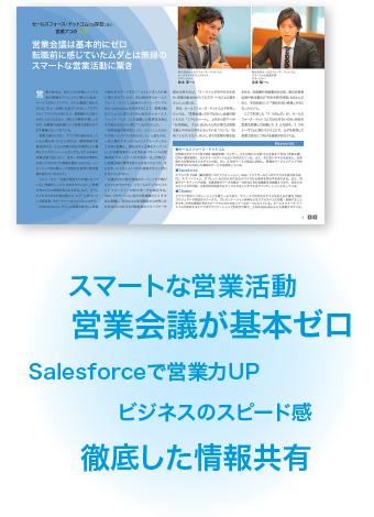 ビジネスのスピード感 徹底した情報共有 スマートな営業活動 Salesforceで営業力UP 営業会議が基本ゼロ