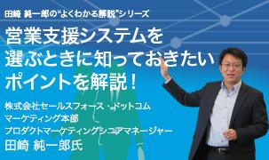 """田崎 純一郎の""""よくわかる解説""""シリーズ"""