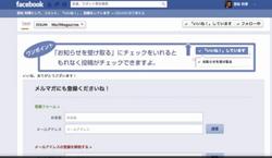 FBページをマーケ仕様にチューンナップ