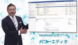 FB広告の「いいね!」獲得のコストを極限まで下げる(2)パワーエディタ編