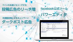 FB広告の新・裏メニューのコストを下げる パワーエディタ『中級編』(2013年8月編)