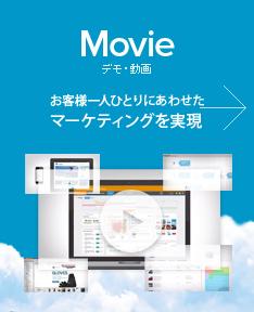 【ExactTarget Marketing Cloud デモ】お客様一人ひとりにあわせたマーケティングを実現