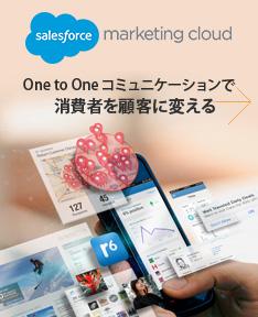 【ExactTarget Marketing Cloud】One to One コミュニケーションで消費者を顧客に変える