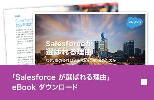 /series_index_salesforce-advantage_btn