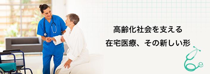 高齢化社会を支える在宅医療、その新しい形