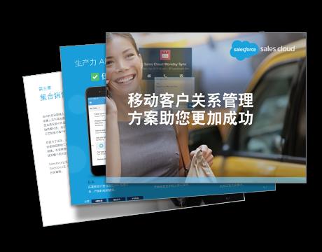 移动客户关系管理方案电子书