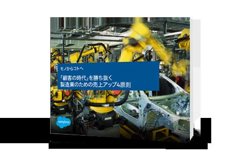 「顧客の時代」を勝ち抜く 製造業のための売上アップ4原則