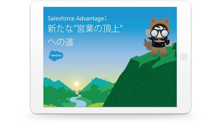 Salesforce によって新たな営業の成功がどのように切り拓かれるか