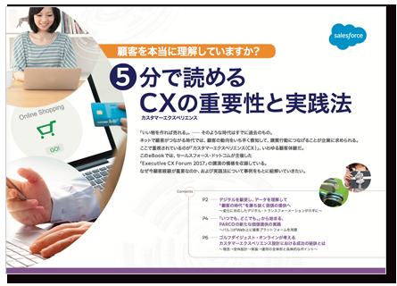 カスタマーエクスペリエンス(CX)の重要性と実践法