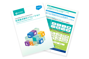 事例PDF―「地方自治体向け住民接点強化ソリューション」