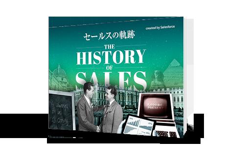 セールスの軌跡 - 人類の歴史からひも解く営業のこれから -
