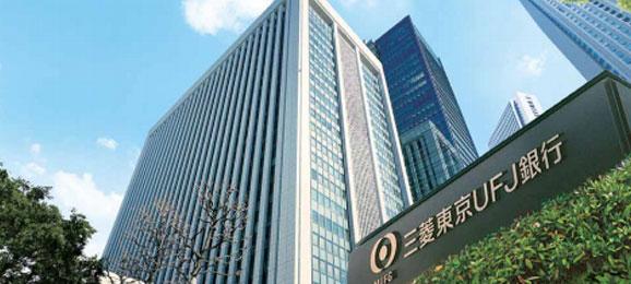 事例PDF―「三菱東京UFJ銀行」