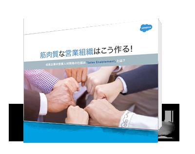 成長企業の営業人材開発の仕組み「Sales Enablement」とは?